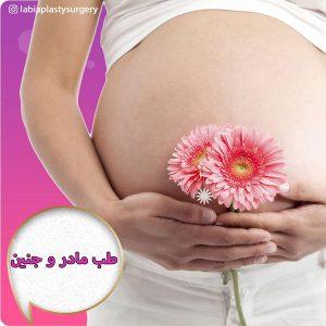 طب مادر و جنین